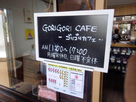 gorigori02