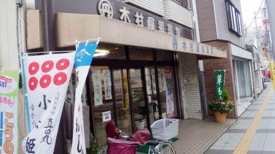 kimuraya0101