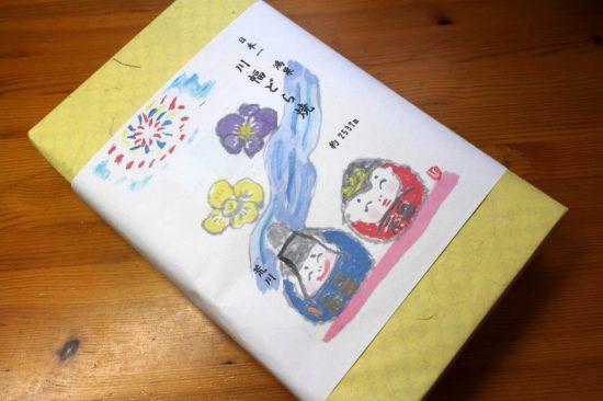 kimuraya0203