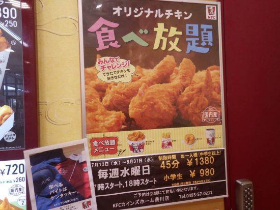 KFC2016_03