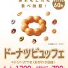 埼玉でも!ミスタードーナツの食べ放題「ドーナツビュッフェ」開催店が増えている