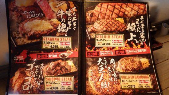 steak02