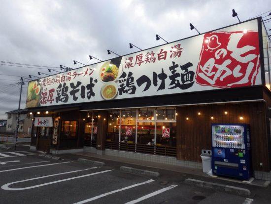 torinosuke01