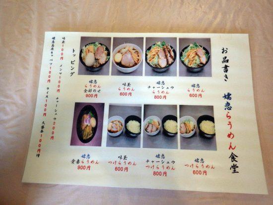 tsumagoi03
