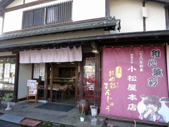 komatsuya06