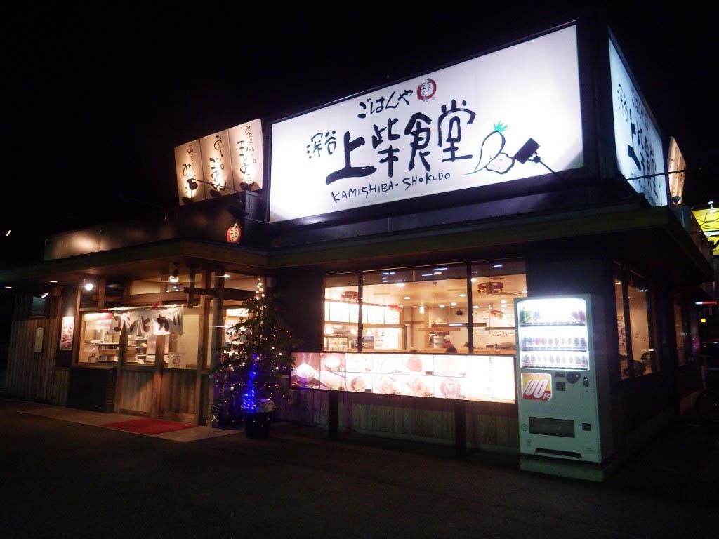 kamishiba01