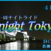 【開催案内】サイクリングイベント:4月のマイナー錬・上級【Overnight TokyoBay 】