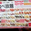 太田市新井町「かっぱ寿司 太田店」の食べ放題(期間店舗限定)