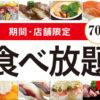 かっぱ寿司で期間・店舗限定の食べ放題開始!