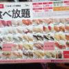 「かっぱ寿司 新・食べ放題」あの回転寿司食べ放題がリニューアルして帰ってくる!