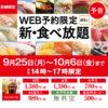「かっぱ寿司 新・食べ放題」第3段の実施店舗に深谷店が!