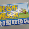熊谷市プレミアム付き商品券、平成29年10月1日(日)より販売開始!