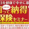 【3/17(土) 3/25(日)】知ってためになる納得生命保険セミナーin深谷【参加無料】