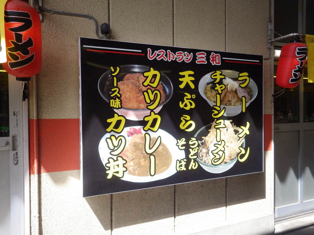 伊勢崎市宮子町伊勢崎オートレース場内「レストラン三和」のソースかつ丼
