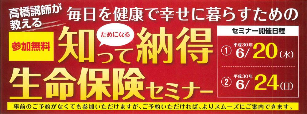【6/20(水) 6/24(土)】知ってためになる納得生命保険セミナーin深谷【参加無料】