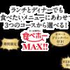 かっぱ寿司の食べ放題「かっぱの食べ放題MAX」開催店舗拡大で埼玉県民大歓喜