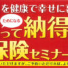 【10/21(日) 10/24(水) 10/27(土)】知ってためになる納得生命保険セミナーin熊谷【参加無料】